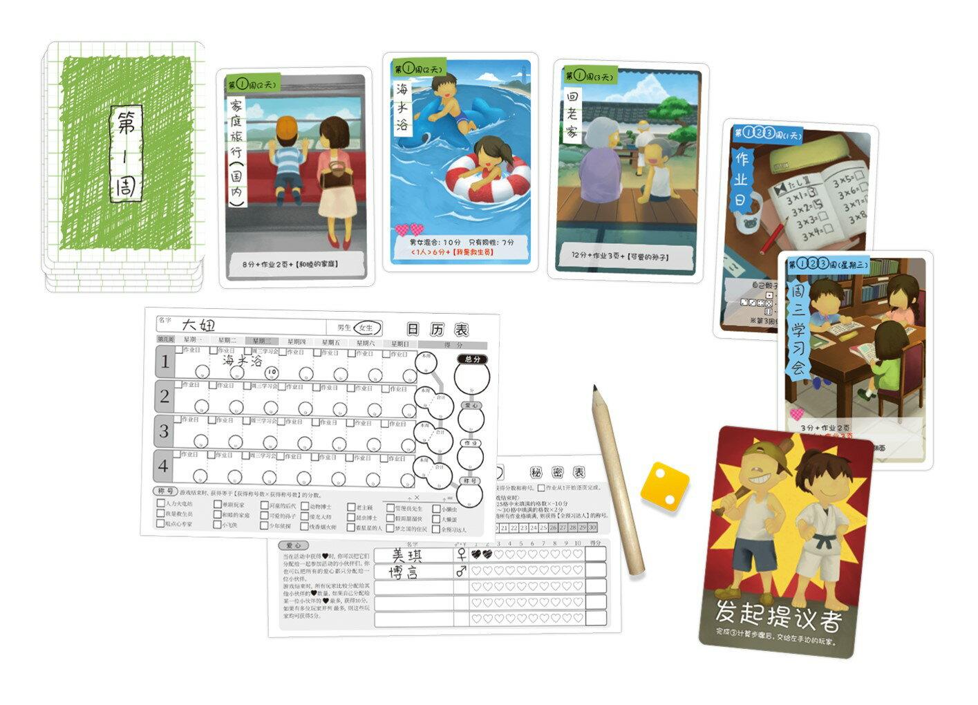 【免費送牌套】暑假日記 Natsumemo 繁中精裝版 方舟風雲會 正版桌遊 含稅附發票 實體店面