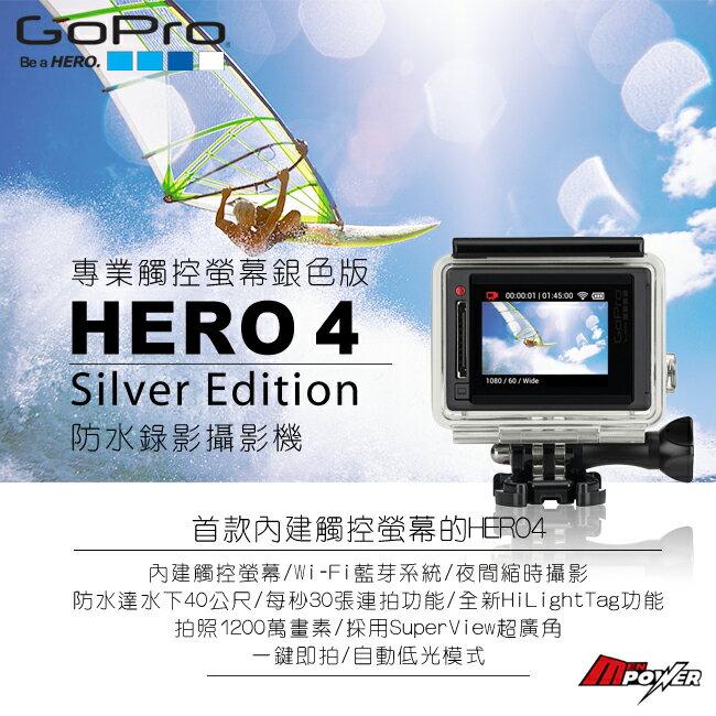 【禾笙科技】免運 GoPro Hero4 Silver 專業觸控螢幕銀色版 防水錄影攝影機 公司貨 GoPro Hero