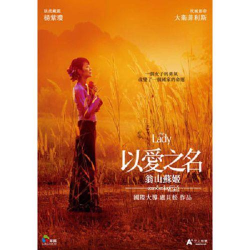 以愛之名:翁山蘇姬DVD