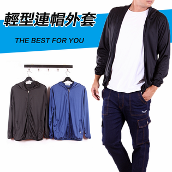 【CS衣舖】輕型連帽外套薄款兩色6231