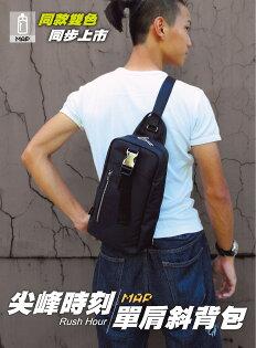 map:尖峰時刻-單肩斜背包