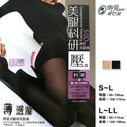 蒂巴蕾 美腿科研 壓 薄型美腿襪 塑身 美肌 鑽石壓力 台灣製 DeParee