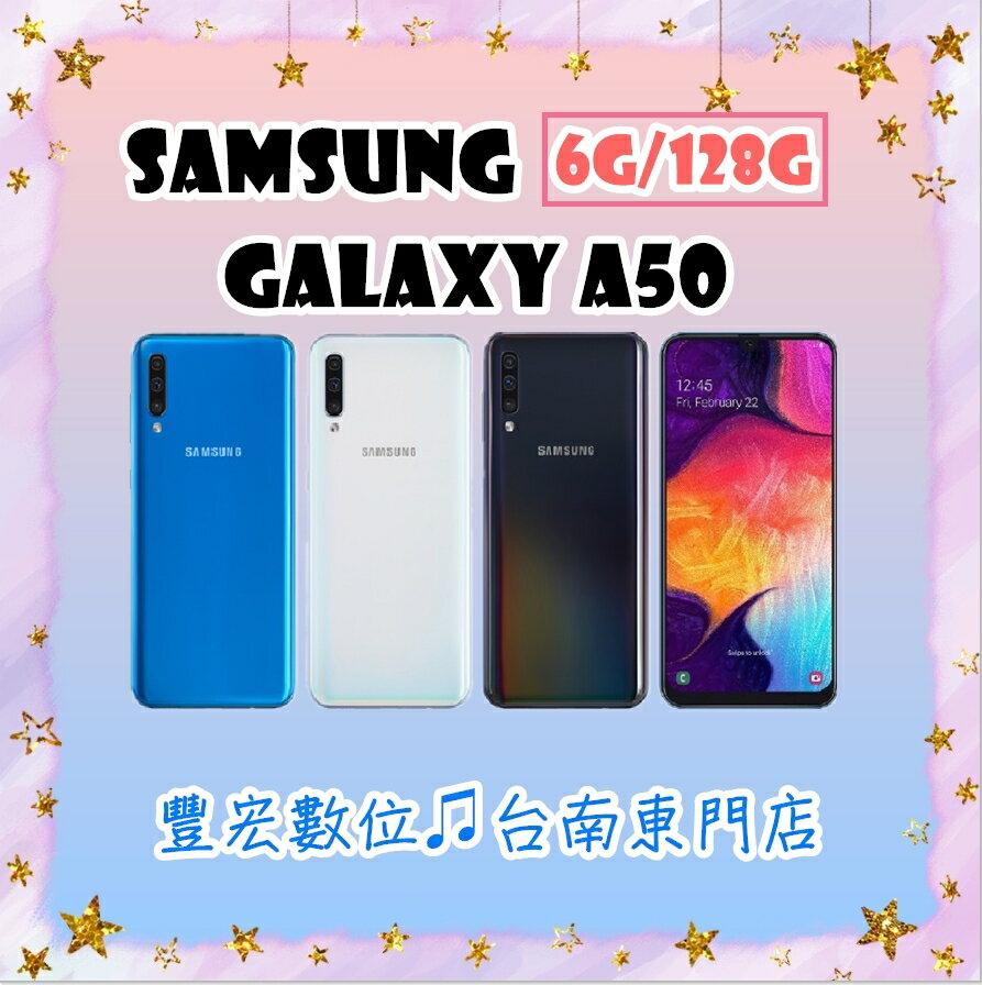Samsung Galaxy A50 (6G/128G) 6.4吋大螢幕 全新未拆 原廠公司貨 原廠保固一年 絕非整新機 【雄華國際】