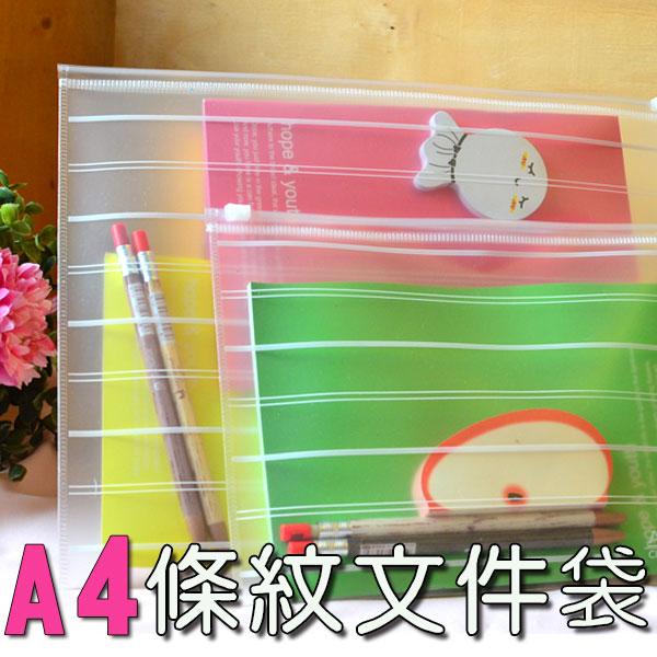 【aife life】A4-塑膠霧面條紋文件袋/釦式收納袋/資料袋/資料夾/資料套/文件夾/文具用品/收納袋/公司文件夾/夾鏈袋/贈品禮品