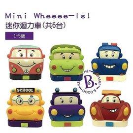【淘氣寶寶】 美國 B.Toys 感統玩具 迷你迴力車 共6款