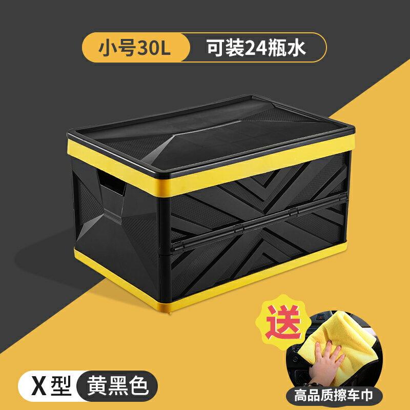 汽車收納箱 可折疊后備箱儲物箱車載保溫箱汽車用品車內收納箱多功能整理箱『CM43947』