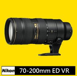 NIKON AF-S 70-200mm f/2.8G ED VR II  ★(國祥公司貨)★FX 全幅鏡
