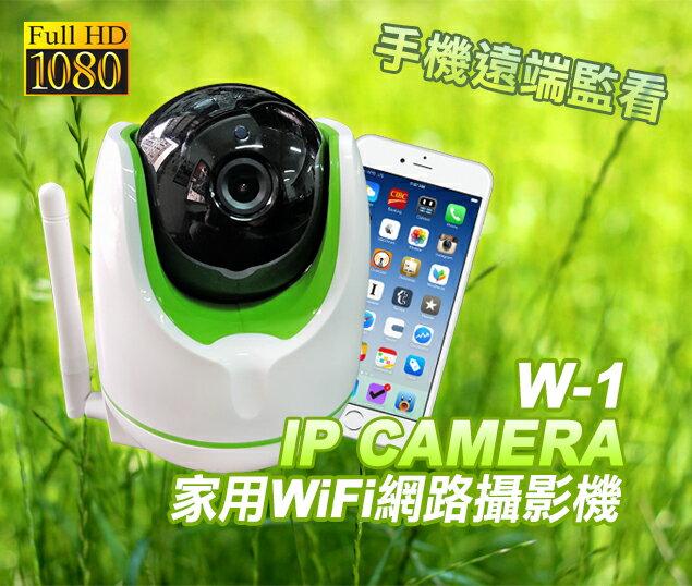 雲灃防衛科技 W-1 無線網路攝影機/ IP攝影機/ IP CAMERA / HOT!熱銷冠軍 *送8G卡*