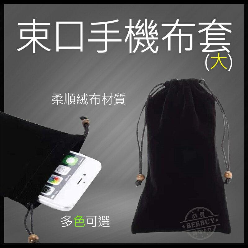 5.5吋 以下手機束口袋/手機袋/手機套/保護袋/行動電源、3C產品/4.7吋 4.5吋 5.3吋 大款 束口袋 絨布 手機布套 絨布套 手機周邊 收納袋 收納套 手機用 大款 多色可選