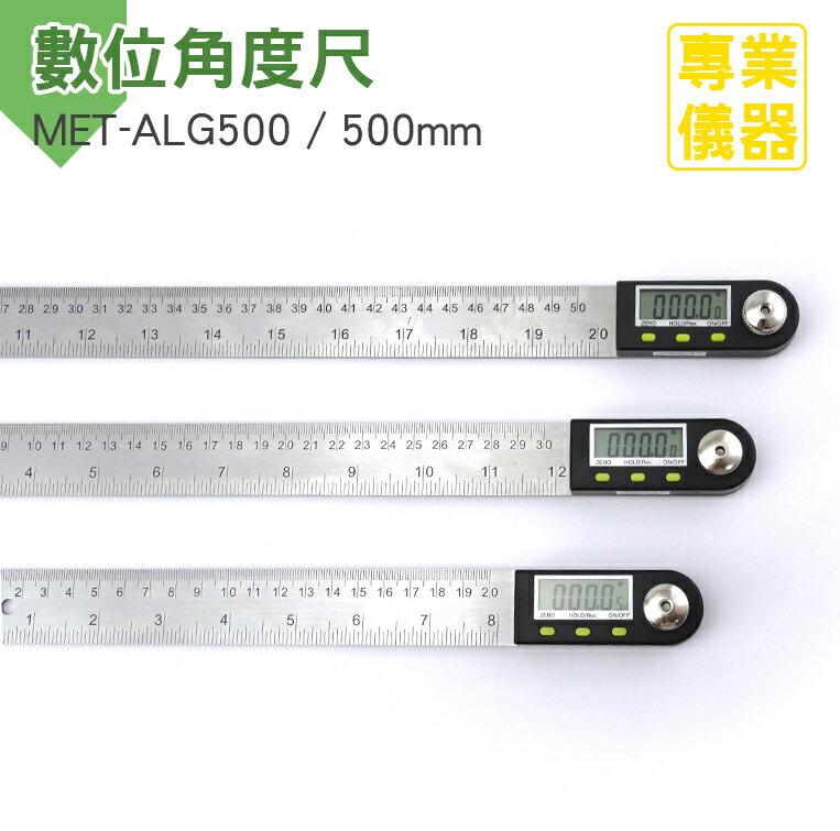 安居生活館 數位角度尺500MM 量角器 不鏽鋼電子 角度尺 量角器木工角尺量角儀多功能360度 MET-ALG500