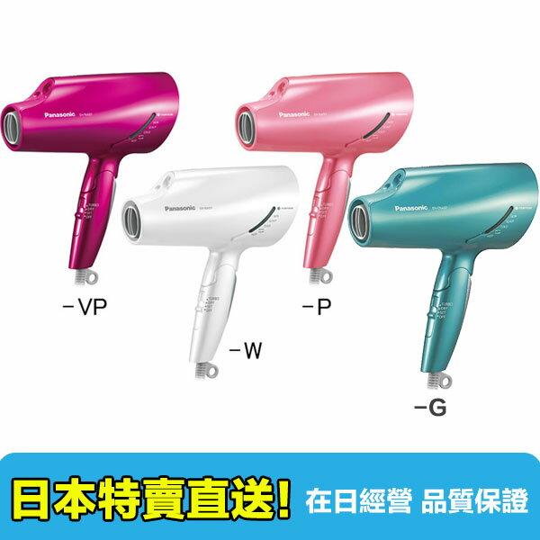 【海洋傳奇】【預購】日本Panasonic EH-NA97 奈米水離子 吹風機 粉色 桃色 白色 綠色