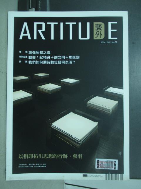 【書寶二手書T1/雜誌期刊_YAH】Artitude藝外_59期_以指印拓出思想的行跡-張羽