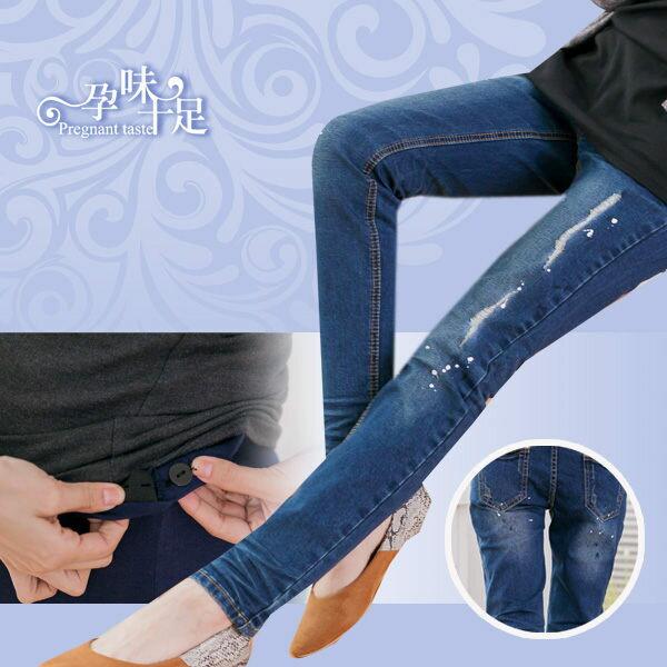 ~孕味十足~孕婦裝~~CJE256065~潑漆破壞感刷破孕婦牛仔長褲^(腰圍可調^) 藍色