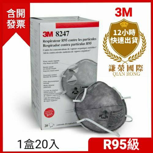 謙榮國際 N95專業口罩 3M口罩 8247 R95級工業口罩/ 減除有機異味蒸氣/ 防甲醛.噴漆.油湮(謙榮國際N95)
