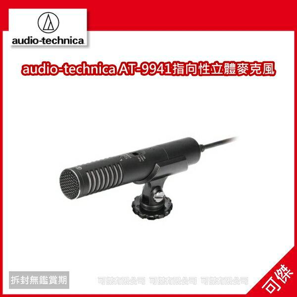 可傑有限公司 日本 鐵三角audio-technica AT-9941高感度槍型指向性立體麥克風5D2 600D