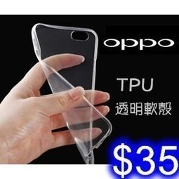 OPPO R11S plus / R15 / R15pro 透明手機殼 TPU軟殼 清水套 手機保護套