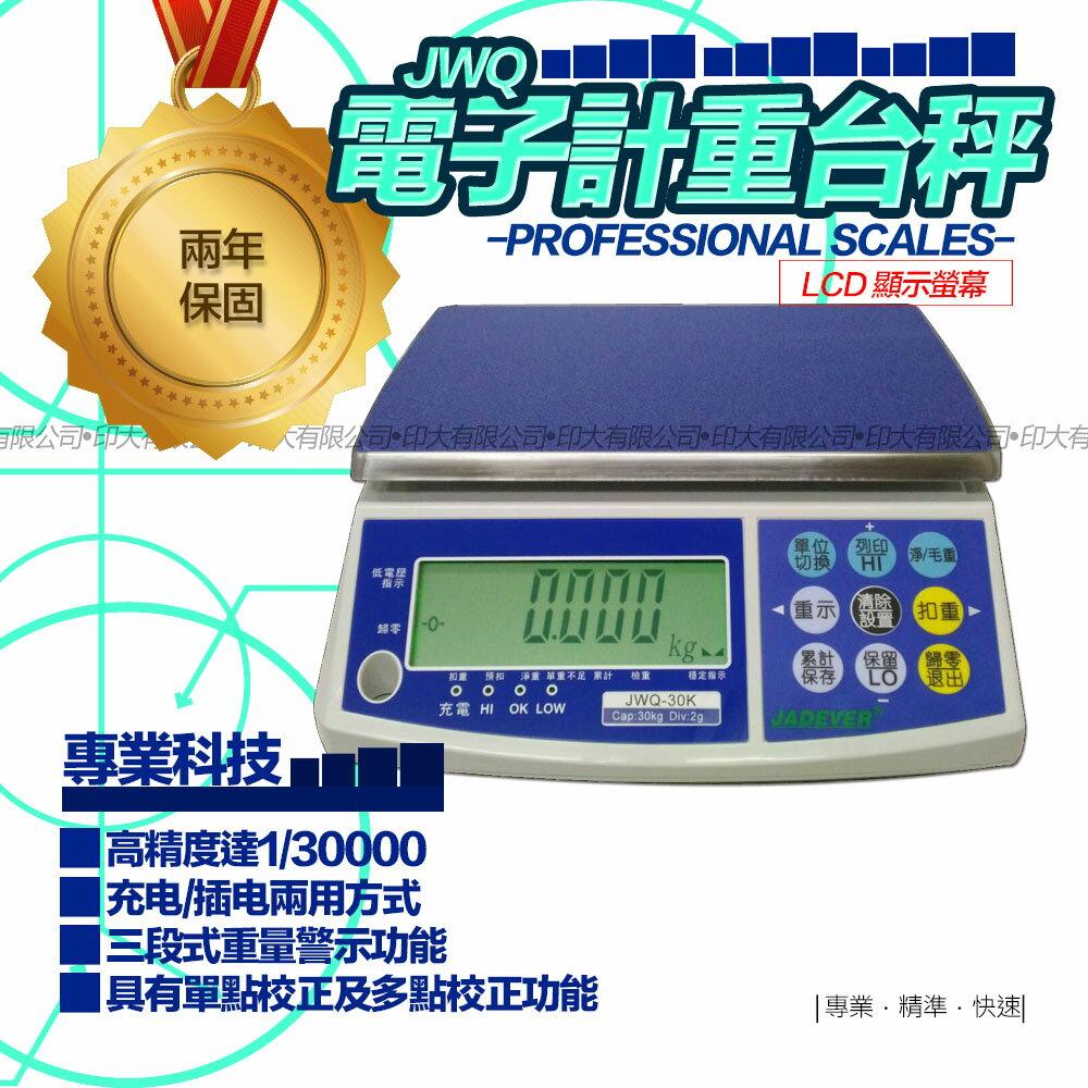 【hobon 電子秤】 JWQ 新型計重秤  充電式、超大字幕 - 磅秤保固2年!