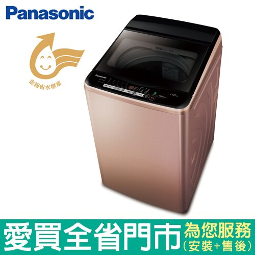 <br/><br/>  Panasonic國際16KG變頻洗衣機NA-V178EB-PN含配送到府+標準安裝【愛買】<br/><br/>