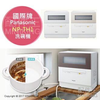 【配件王】日本代购 2017 国际牌 NP-TH1 洗碗机 烘碗机 一次省水11L 5人份