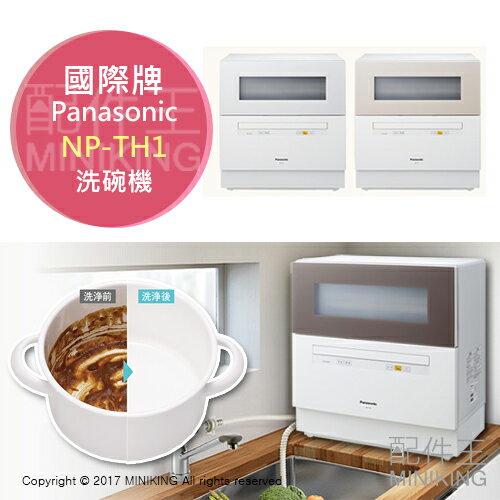 【配件王】日本代購2017國際牌NP-TH1洗碗機烘碗機一次省水11L5人份