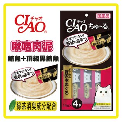 【日本直送】啾嚕肉泥-鮪魚+頂級黑鮪魚14g*4條(SC-150)-70元>可超取【容易舔食的美味肉泥,全齡貓都能輕鬆享用】(D002A75)