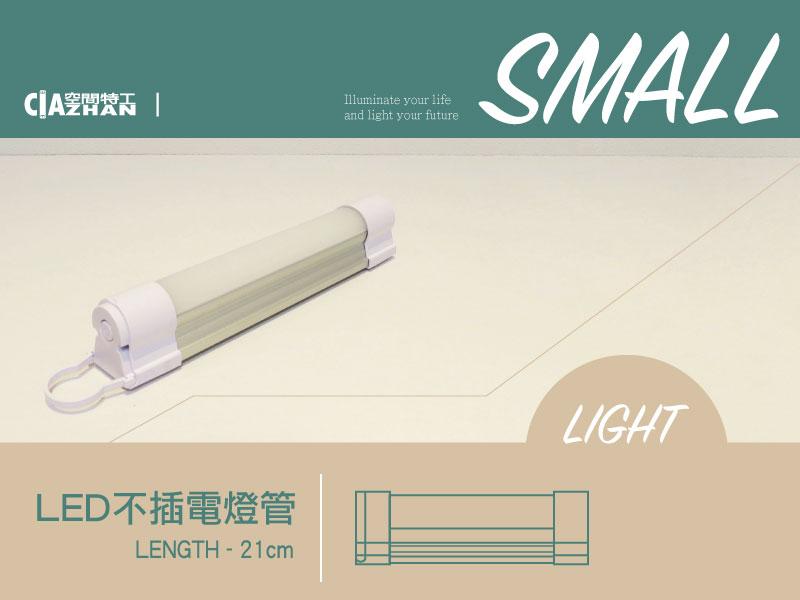 LED 燈管行動燈源 (小) 行動光源 磁吸式 手持式 充電式 多功能 露營燈 警示燈 閱讀燈 工作燈 手電筒 行車安全 家用緊急照明 ?空間特工?