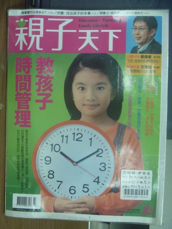 【書寶二手書T1/親子_PPZ】親子天下_32期_教孩子時間觀理等