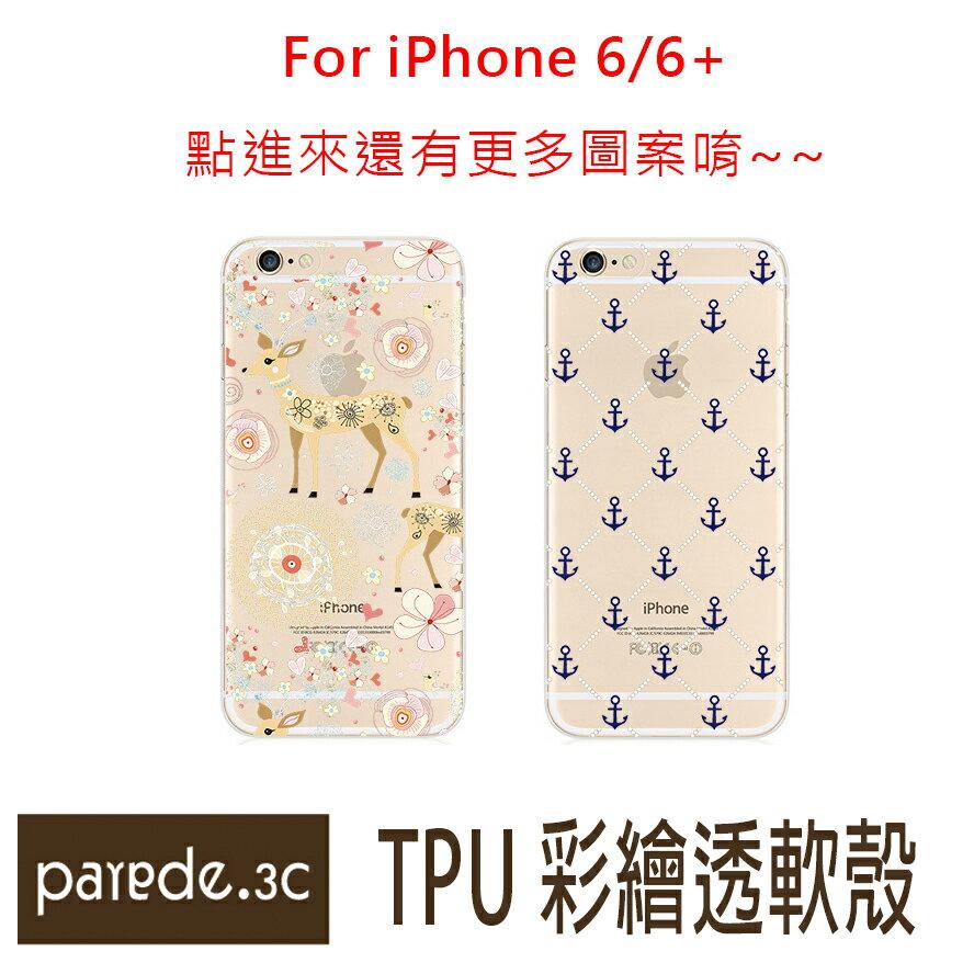 全包覆 iPhone 6 6S Plus 彩繪 動物 相機 背板 手機殼 保護套 手機套 保護殼 軟邊框 透明殼
