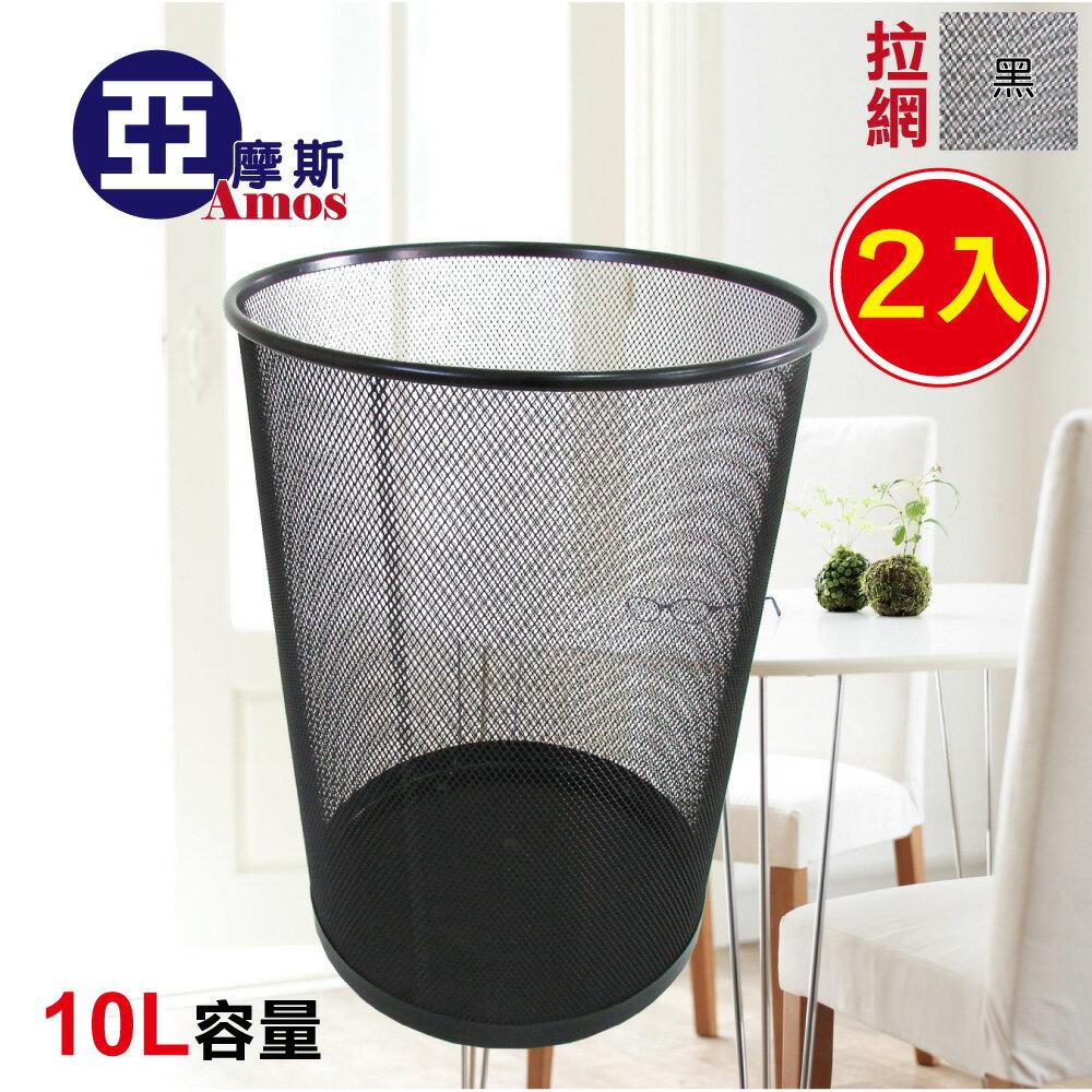 超值2入垃圾桶 紙簍桶 收納【OAW002】中型簡約鐵網垃圾桶 Amos