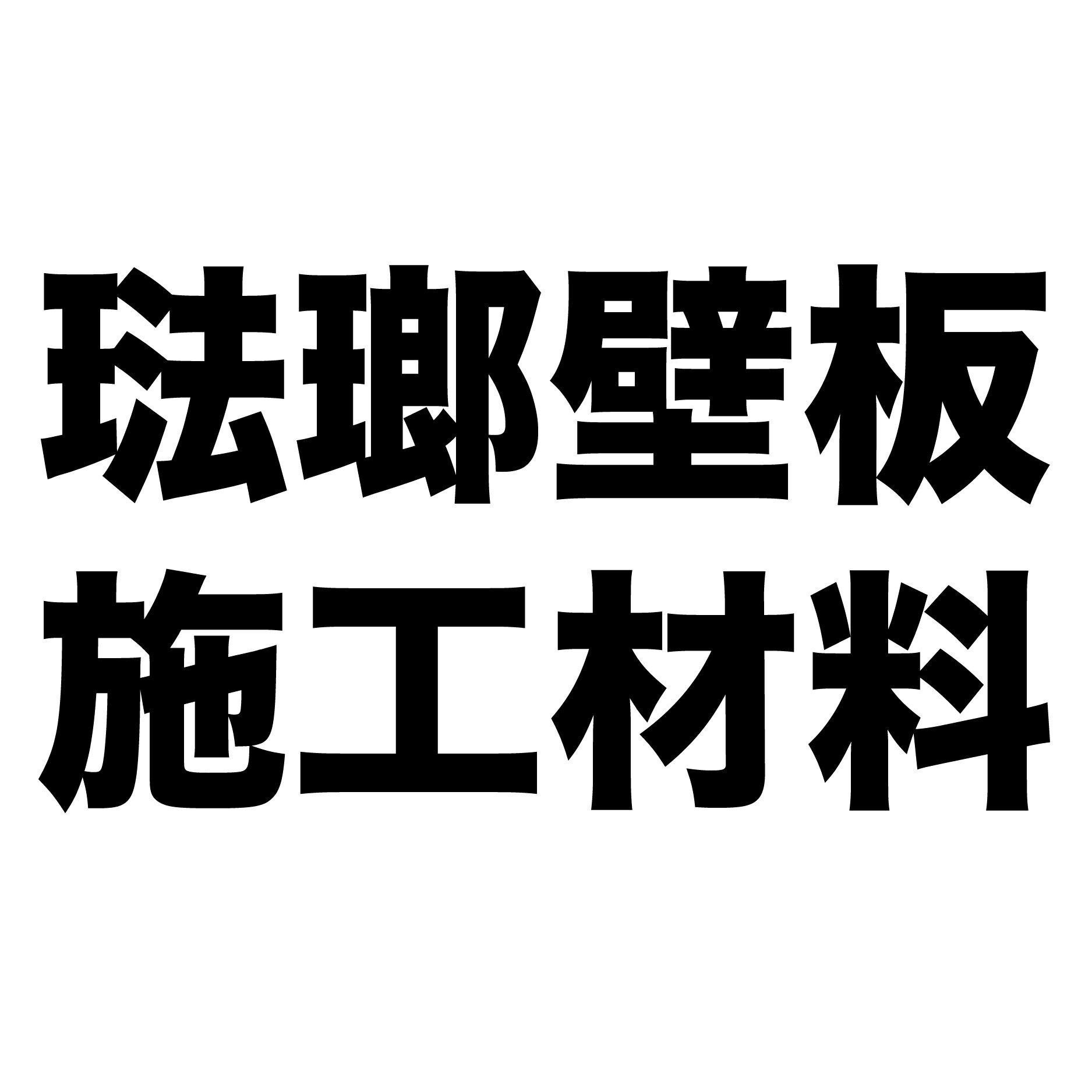 日本廚房用配件-琺瑯壁板施工材料【工業用強力雙面膠帶25mm】