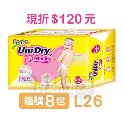 Unidry優力褲-褲型紙尿褲-女生款(L26片)箱購8包【1592現折120=1472元】【悅兒園婦幼生活館】