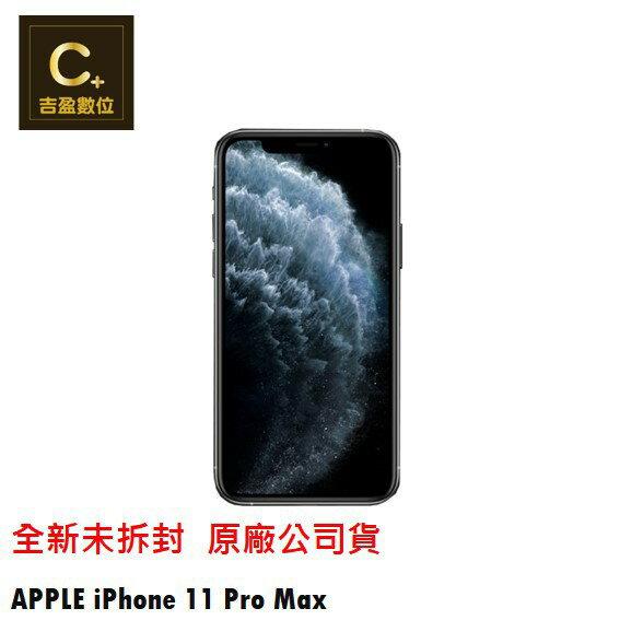 Apple iPhone 11 Pro Max 512G 6.5吋 攜碼 台哥大 遠傳 搭配門號專案價 【吉盈數位商城】