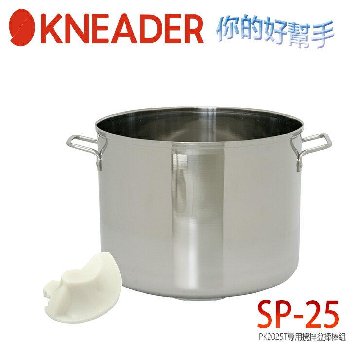 【日本KNEADER】精柔機PK2025T專用攪拌盆揉棒組SP-25