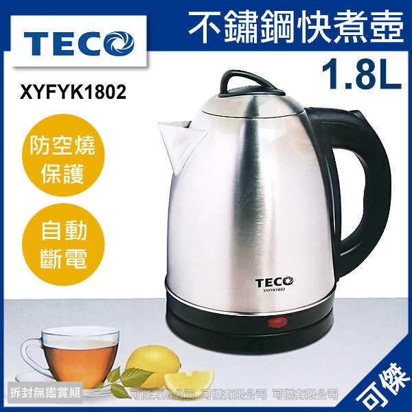 可傑 TECO 東元 1.8L不鏽鋼快煮壺 XYFYK1802 電水壺 熱水壺 茶壺 大容量 加熱快速 防過熱裝置