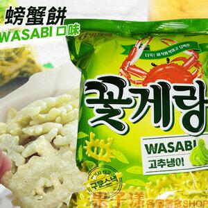 韓國 芥末風味螃蟹餅乾 [KR280] - 限時優惠好康折扣