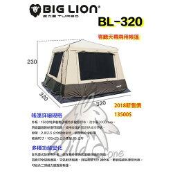 另送贈品 實體展示 威力屋 320 客廳天幕兩用帳篷 超防水 3000mm銀膠抗UV帳篷