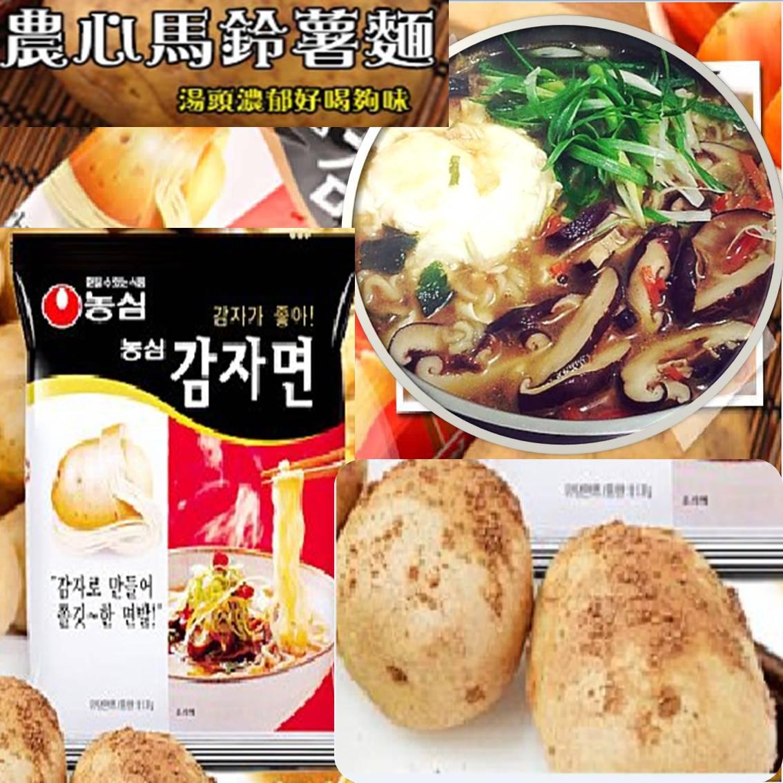 韓國 農心馬鈴薯麵【樂活生活館】