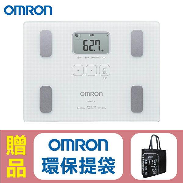 【歐姆龍OMRON】體重體脂計 HBF-216 ,贈品:OMRON環保提袋x1