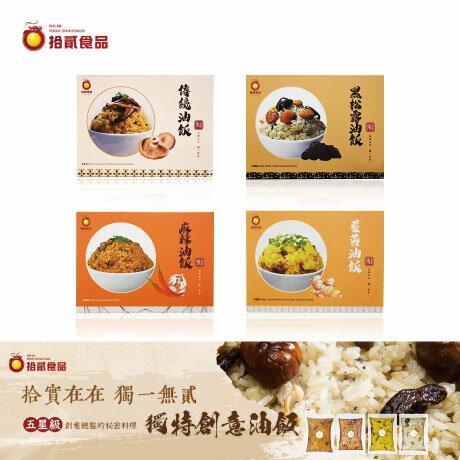 【拾貳食品】創意油飯-真空包600g/盒