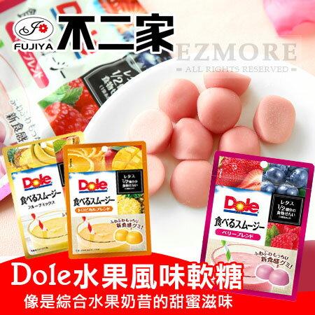 日本 不二家 Dole 軟糖 袋裝 40g 綜合莓果 熱帶 水果 水果軟糖【N102099】
