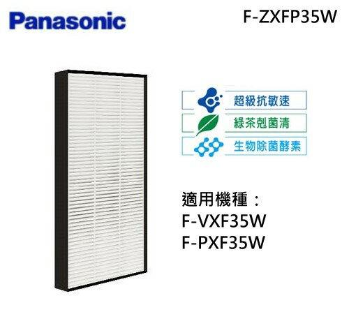 【佳麗寶】-Panasonic空氣清淨機專用濾網(F-ZXFP35W)原廠公司貨