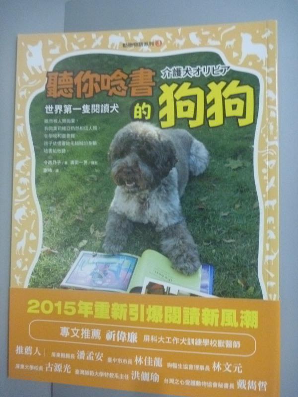 【書寶二手書T1/兒童文學_WGQ】動物物語系列3-聽你唸書的狗狗_今西乃子