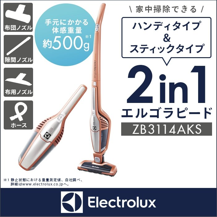 日本必買 免運/代購-日本Electrolux伊萊克斯/二合一無線吸塵器/玫瑰金款/ZB3114AKS。共1色
