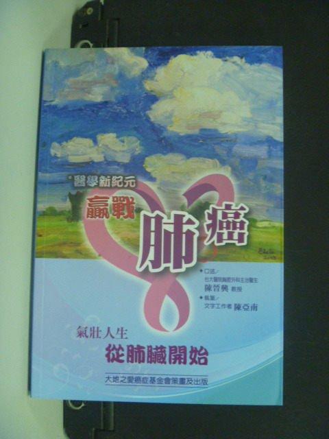 【書寶二手書T5/醫療_OJV】贏戰肺癌_原價350_陳晉興