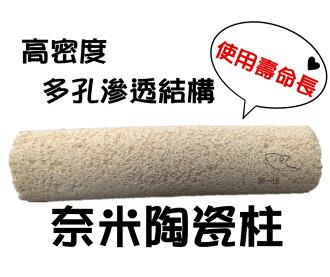 [第一佳水族寵物] 批發濾材-高密度多孔滲透結構 培菌效果絕佳 適用於淡海水過濾系統 奈米陶瓷柱 、陶瓷環 [100支]