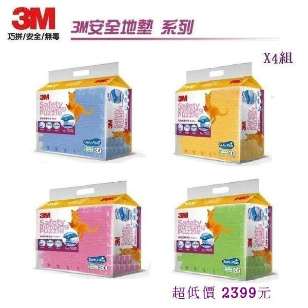 *美馨兒* 3M 安全防撞地墊/安全地墊 (四色可挑)X4組(24片) 2099元