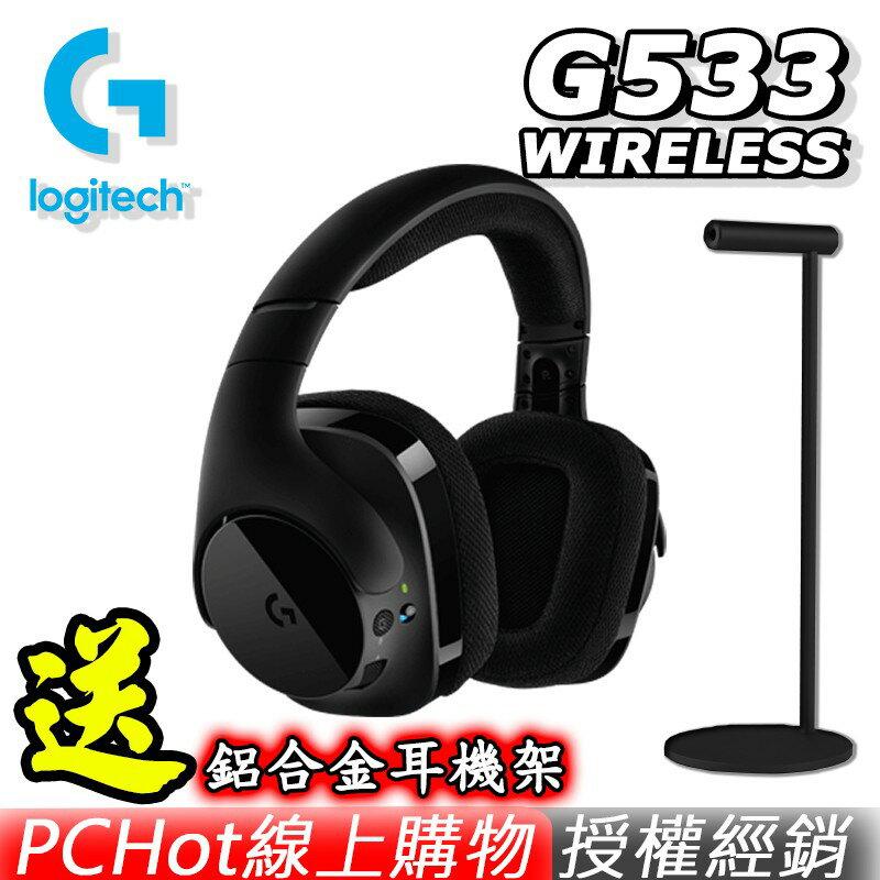 Logitech 羅技 G533 電競無線耳機麥克風 電競耳機 7.1聲道 PCHot 0