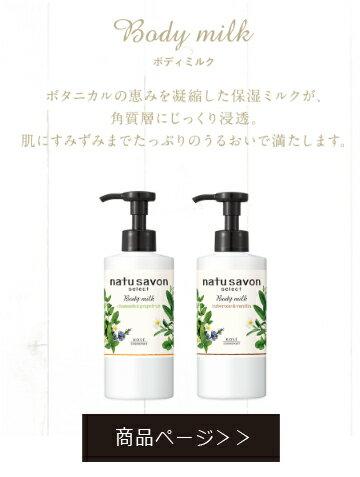 日本 KOSE 高絲 softymo 贅澤 natu savon 然植萃 天然植物性 潤澤身體乳 230ml 618購物節