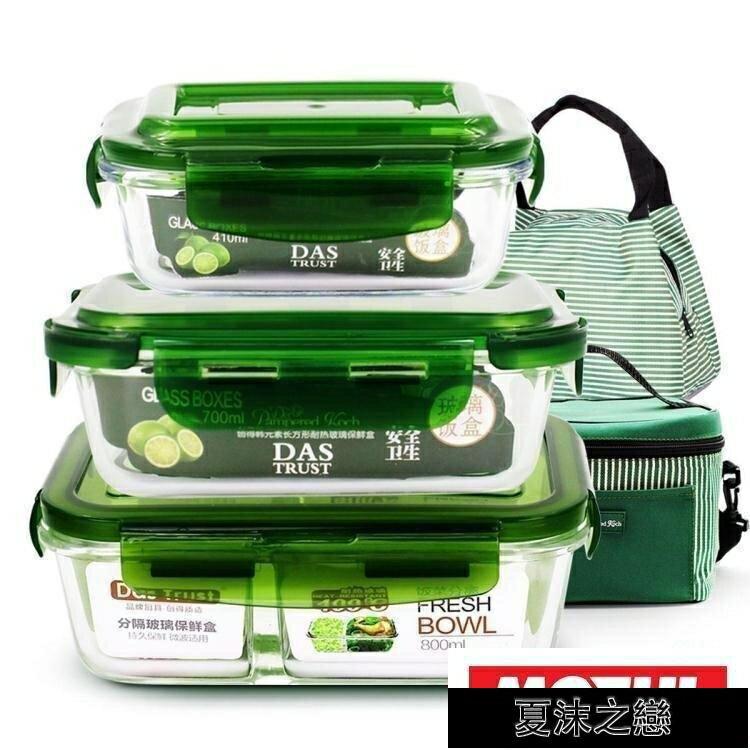 【618購物狂歡節】便當盒保溫盒 創得玻璃飯盒微波爐專用保鮮盒套裝便當盒學生帶蓋正韓長方圓形碗yh