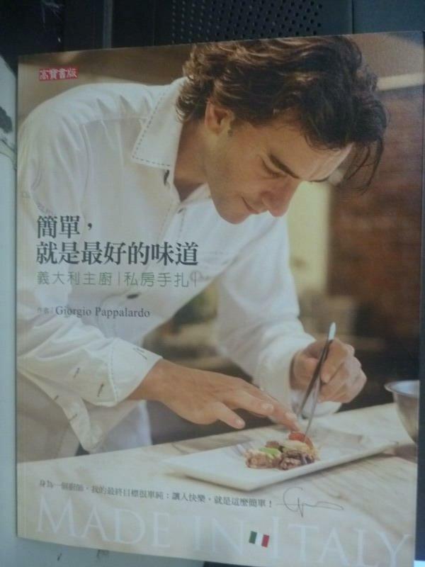 【書寶二手書T8/餐飲_XES】簡單,就是最好的味道:義大利主廚私房手扎_Giorgio